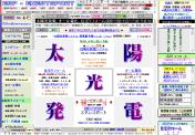 統合版メイン・ホームページ