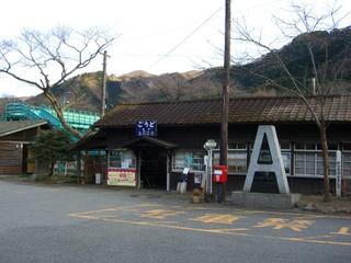 わたらせ渓谷鉄道「神戸駅(ごうど駅)」
